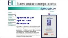 Програмата SpeechLab дава възможност на хора с нарушено зрение да работят на компютър, но съществува необходимост от аналогична програма и за мобилните телефони.