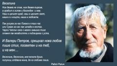"""Нецензурирания текст на стихотворението """"Веселина"""" на Радой Ралин."""
