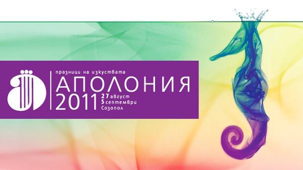 От понеделник, 29 август, Артефир ще бъде територия на Празниците на изкуствата