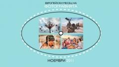 Първо издание на европейския месец на фотографията в София.