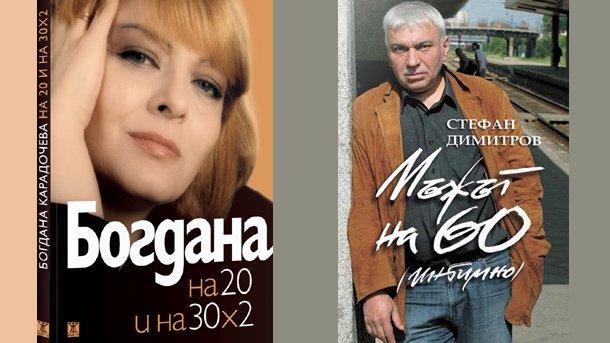 """Двете книги ще бъдат представени на следващото издание на """"София диша"""" (21 август), което е посветено на театралното изкуство и литературата и е под наслов """"Словото зове""""."""