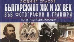 """Libri i ri i prof. Ljudmill Spasov """"Shekulli i XIX dhe i XX në fotografi dhe gravura. Politika dhe diplomacia"""""""
