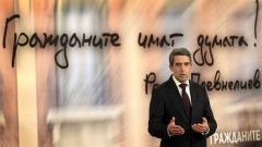 """""""Qytetarët e kanë fjalën!"""" – iniciativa e presidentit Rosen Plevneliev për dialog aktiv me qytetarët."""