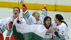 Kombëtarja e femrave të hokejit mbi akull, megjithëqë është vetëm prej gjysmë viti në akullin, fitoi medaljen e bronztë në Kampionatin Botëror – divizionin e pestë, që ishte në Sofje.