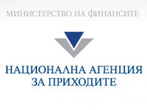 В Националната агенция за приходите във Велико Търново от днес